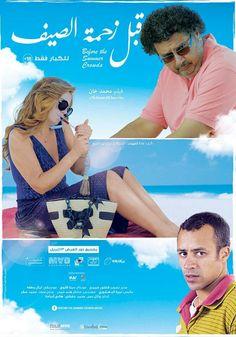 1 تويتر افلام عربية In 2018 Pinterest Movies Movie Tv And Tv