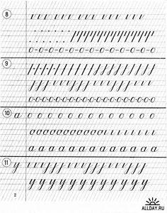 Spencerian Penmanship Worksheets Pdf: Loops and Trails