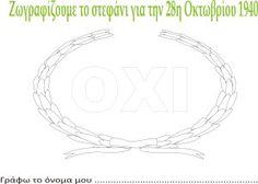 στεφανι Symbols, Letters, October, Autumn, Search, Google, Fall Season, Searching, Letter