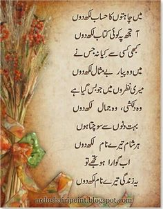 funny urdu poetry romantic & funny urdu poetry ` funny urdu poetry fun ` funny urdu poetry humour ` funny urdu poetry jokes ` funny urdu poetry lol ` funny urdu poetry romantic ` funny urdu poetry for friends ` funny urdu poetry posts Urdu Funny Poetry, Iqbal Poetry, Sufi Poetry, Love Poetry Urdu, Poetry Pic, Poetry Books, Love Poetry Images, Love Romantic Poetry, Best Urdu Poetry Images