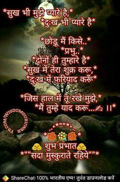 Good morning quotes in hindi Good Night Hindi, Hindi Good Morning Quotes, Cute Good Night, Night Love, Morning Greetings Quotes, Good Morning Messages, Good Morning Wishes, Good Morning Images, Shayari In Hindi