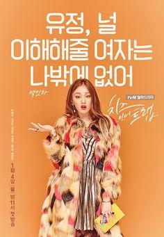 Artis dan Aktor Pemeran Drama Chesee in the Trap Creative Advertising, Fashion Advertising, Ads Creative, Korean Drama Movies, Korean Actors, Korean Dramas, Goblin, Cheese In The Trap Kdrama, Jong Hyuk