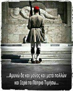 Places In Greece, Greek Beauty, Greek History, Greek Culture, My Ancestors, Greek Quotes, Greeks, My Land, Macedonia