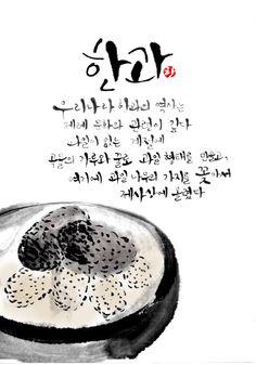한식_한과