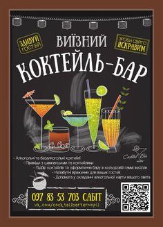 ВИЇЗНИЙ КОКТЕЙЛЬ-БАР <a href='http://paramoloda.ua/vyyiznyy-kokteyl-bar' target='_blank'>http://paramoloda.ua/vyyiznyy-kokteyl-bar</a>
