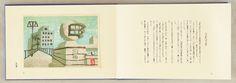 Walk in Down Town - Bridges - Kinosuke Fujita fl.ca.1990s- artelino