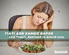 γιατι δεν χάνεις βάρος ενώ κάνεις δίαιτα;