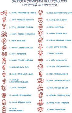 О ГЛИФАХ-ТАЛИСМАНАХ И ИХ ПРИМЕНЕНИИ. Обсуждение на LiveInternet - Российский Сервис Онлайн-Дневников