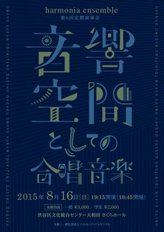 harmonia ensemble 第6回定期演奏会 Typo Poster, Typographic Poster, Typo Design, Word Design, Typography Logo, Typography Design, Japan Graphic Design, Creative Poster Design, Japanese Typography