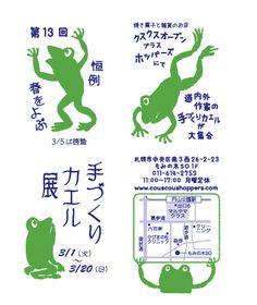 「手づくりカエル展」情報&おひなさま|イトヤマイトコ商店