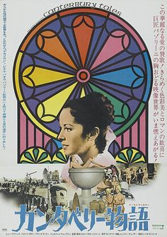 Japanese poster for THE CANTERBURY TALES (Pier Paolo Pasolini, Italy, 1972)  Designer: uncredited  Poster source: Heritage Auctions