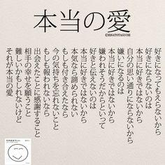 本当の愛とは . . #本当の愛#恋愛#20代 #愛#日本語勉強 #婚活 #女性#日本語 #恋#アラサー #そのままでいい