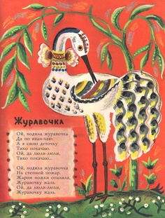 """Ukrainian folk tales, songs and nursery rhymes"" (1985) illustrated by Tamara Zebrova. via HannaRivka on Etsy"