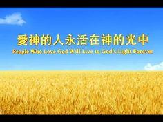 神的發表《愛神的人永活在神的光中》粵語 | 探討東方閃電