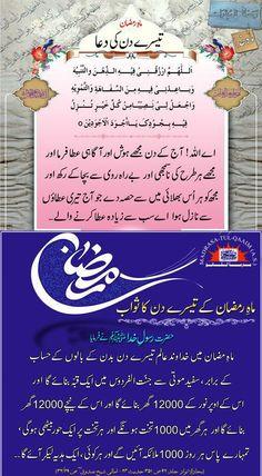 Ramzan Islamic Inspirational Quotes, Religious Quotes, Islamic Quotes, Islam Hadith, Islam Quran, Ramzan Mubarak Image, Ramzan Dua, Mola Ali, Mubarak Images