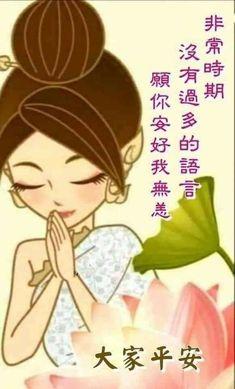 Good Morning Beautiful Quotes, Good Morning Picture, Morning Pictures, Blessed Quotes, Good Morning Greetings, Greed, Rose, Pink, Roses