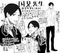 Haikyuu Characters, Kagehina, Me Me Me Anime, Boku No Hero Academia, Akira, Manga, Twitter, Fanart, Ships