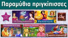 Παραμύθια πριγκίπισσες - Η Σταχτοπούτα - Ραπουνζέλ - Η πεντάμορφη και το...