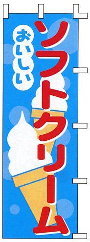 Soft cream banner 1
