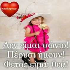 Funny Greek Quotes, Funny Statuses, Just For Fun, Kids And Parenting, Picture Quotes, Wise Words, Funny Jokes, Messages, Feelings
