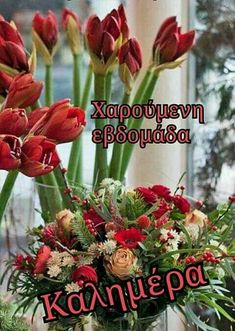 Good Night, Good Morning, Greek Quotes, Happy Day, Floral Wreath, Happy Birthday, Table Decorations, Plants, Relax