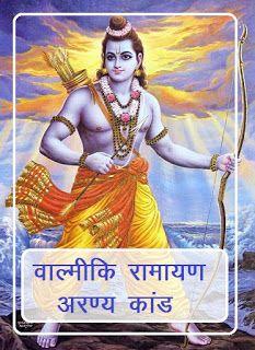 Download Shrimad Valmiki Ramayan Uttar Kand Purvardh In Hindi Pdf Part 1 Free Hindi Ebooks Dj Remix Songs Dj Mixing Dj