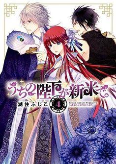 Uchi no Heika ga Shinmai de #4 (KOSUMI Fujiko) Kadokawa Shoten #manga…