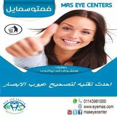بعنيك هتشوف الدنيا أحلى مع مراكز ماس لطب وراحة العيون www.eyemas.com