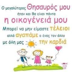 Sweet Soul, Greek Quotes, Slogan, Clever, Thoughts, Feelings, Children, School, Life