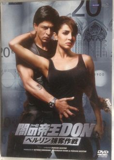 Don 2 DVD cover - Japan