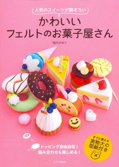 Colección Master Sayuri Horiuchi 02 - todos sentí dulces - libro de arte japonés