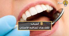 يعتبر تساقط الأسنان عند كبار السن  أمر طبيعي لكن البعض يعاني من سقوطها في سن مبكّرة وهذا ما يُؤثر على المظهر الجمالي للشخص ويدفعه للقيام بعملية زراعة الأسنان التي تكلف مبالغ طائلة أو وضع طقم الأسنان كبديل صناعي للأسنان المفقودة، ولأننا نهتم بك عزيزي سنعرفك على أسباب تساقط الأسنان مبكراً.
