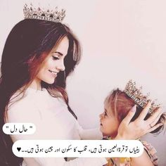 Soul Poetry, Poetry Pic, Poetry Lines, Poetry Feelings, Islamic Quotes Wallpaper, Islamic Love Quotes, Baby Quotes, Girly Quotes, Funny Post For Fb