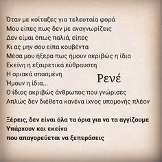όρια Greek Quotes, Wise Quotes, Inspiring Quotes About Life, Inspirational Quotes, Big Words, Love You, My Love, My Passion, Life Lessons