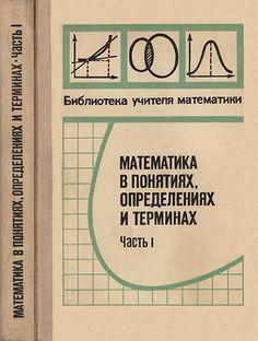 Математика в понятиях, определениях и терминах. Часть 1. — 1978 г.