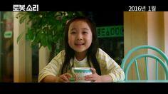 Korean Movie 로봇, 소리 (Sori- Voice from the Heart, 2016) 예고편 (Trailer)
