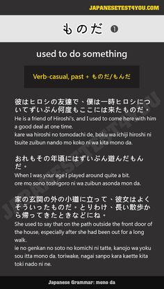 Learn Japanese Grammar: ものだ (mono da)