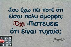 Δεν νομιζω... Funny Greek Quotes, Funny Picture Quotes, Funny Photos, Stupid Funny Memes, Funny Facts, Funny Shit, Funny Stuff, Hilarious, Jokes Quotes