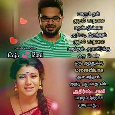 Love Life Tamil Quotes Love Quotes Tamil Love Quotes Romantic