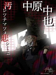 I have never wanted a fictional character as badly as I do with Chuuya in mY LIFE