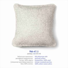 Felt pillowcase with textured surface. Composition: 100% wool (mixed crossbred+merino), 100% cotton coarse calico.
