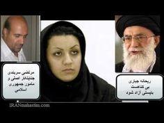 Reyhaneh jabbari یادداشت های ریحانه از زندان جمهوری داعشی اسلامی