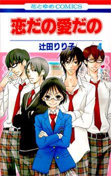 Koi dano Ai dano, Manga (Shoujo)