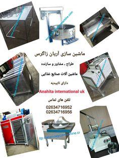برای مشاوره و راه اندازی خطوط تولید ،مشاغل خانگی ، صنعتی و بنگاه های  زود بازده با ما در ارتباط باشید http://www.arianzagrosmachine.com/ yon.ir/aAIc