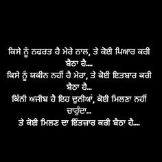 Strong Quotes, Faith Quotes, True Quotes, Positive Quotes, Punjabi Attitude Quotes, Punjabi Love Quotes, Sufi Quotes, Words Quotes, Gurbani Quotes