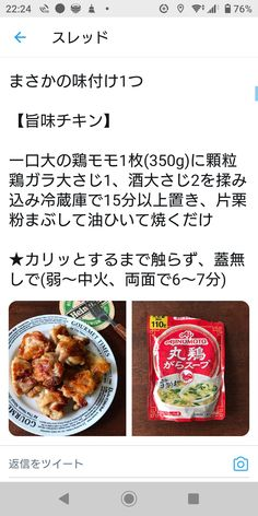 Food Menu, Japanese Food, Bento, Asian Recipes, Good Food, Lunch Box, Cooking Recipes, Sweets, Meals