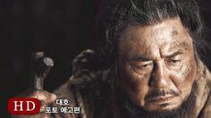 대호 (The Tiger, 2015) 포토 예고편 (Photo Trailer)