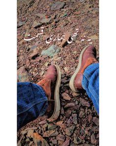 urdu ghazal Aesthetic Poetry, Stuart Weitzman, Boat Shoes, Sandals, Heels, Fashion, Shoes Sandals, Moda, La Mode