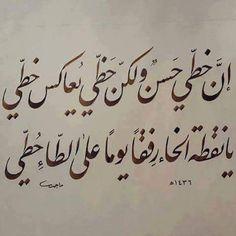 إن خطي حسنٌ ولكنّ حظي يُعاكس خطي يا نقطة الخاء رفقاً يوماً على الطاء حُطي © Motaz Al Tawil