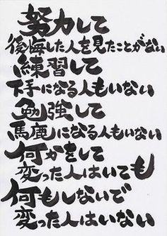 ♪心に響くいい言葉♪ | トクバイ みんなのカフェ Wise Quotes, Famous Quotes, Words Quotes, Inspirational Quotes, Japanese Quotes, Magic Words, Positive Words, Favorite Words, Some Words